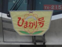 ひまわり号