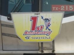 開業1周年