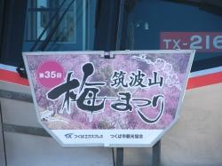 筑波山梅まつり号