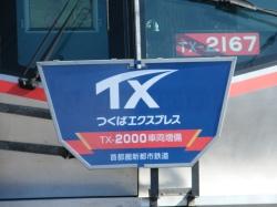 2008年度新造車