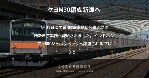 ケヨM30編成新津へ