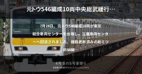 元トウ546編成10両中央総武緩行線へ